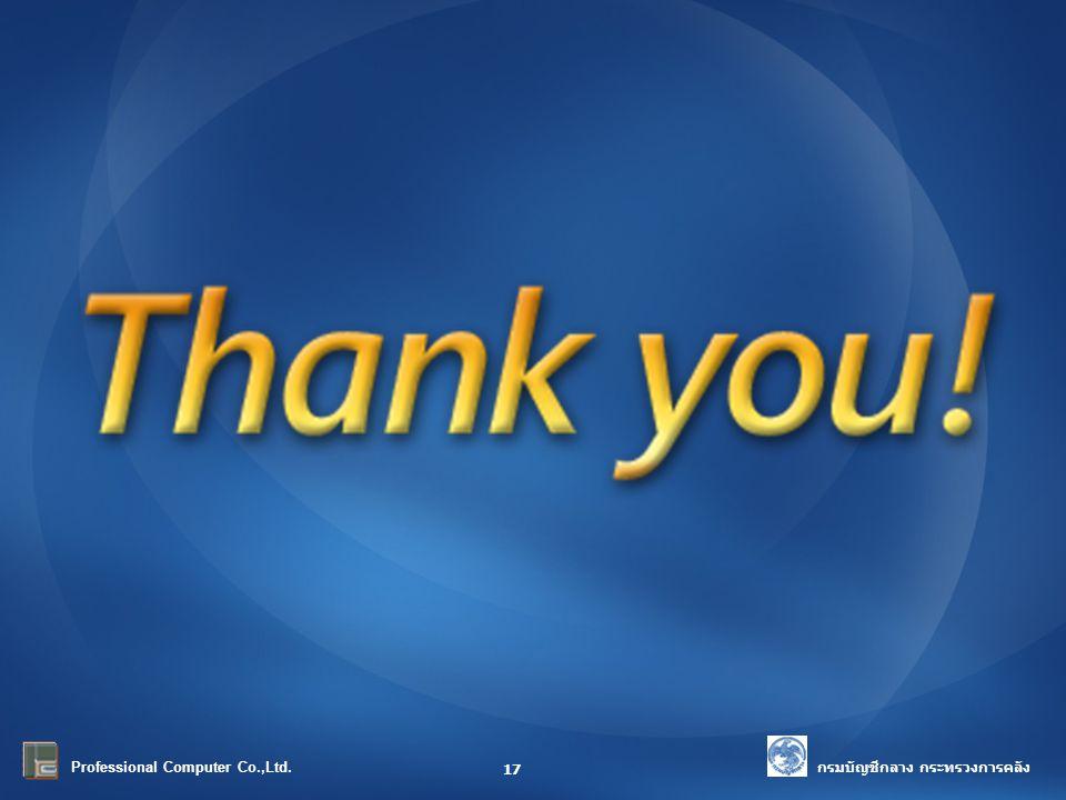 Thank You! Professional Computer Co.,Ltd. กรมบัญชีกลาง กระทรวงการคลัง