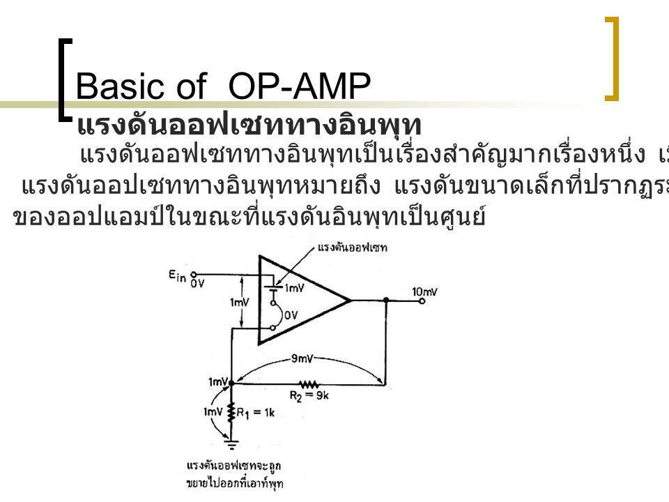 Basic of OP-AMP แรงดันออฟเซททางอินพุท