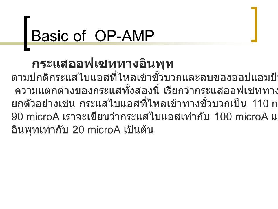 Basic of OP-AMP กระแสออฟเซททางอินพุท