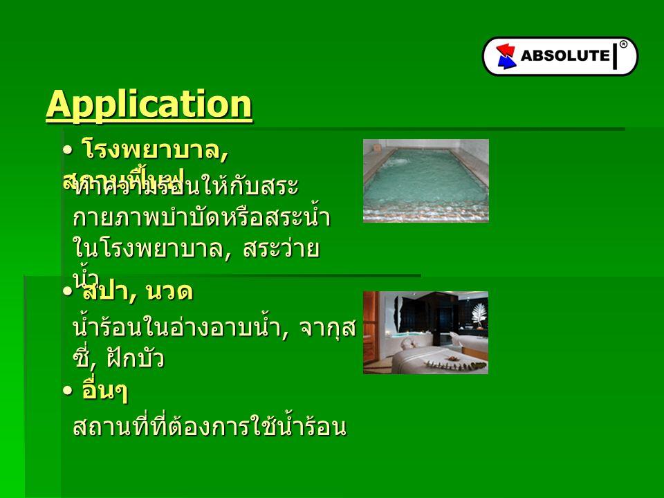 Application • โรงพยาบาล, สถานฟื้นฟู