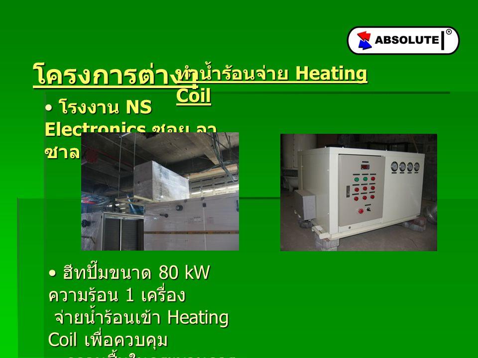 โครงการต่างๆ ทำน้ำร้อนจ่าย Heating Coil