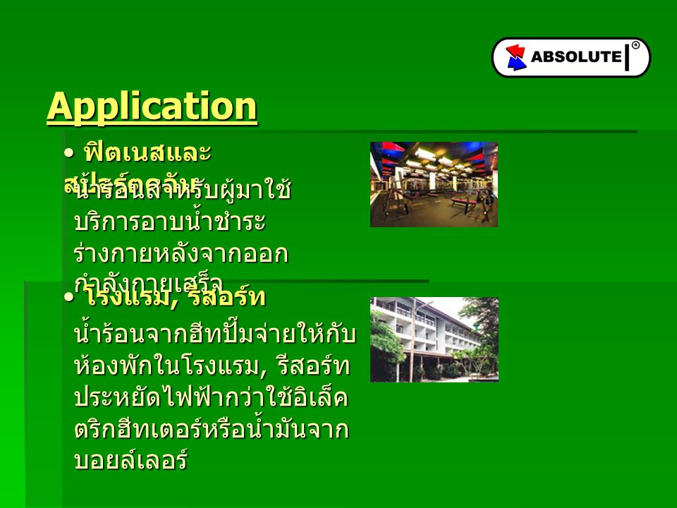 Application • ฟิตเนสและสปอร์ตคลับ