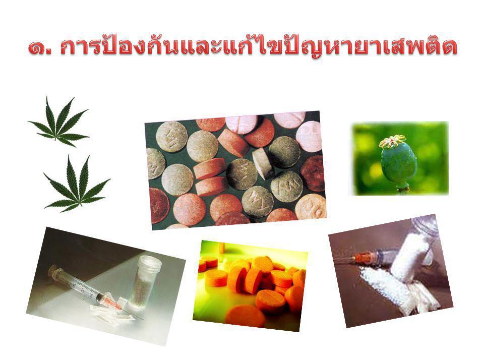 ๑. การป้องกันและแก้ไขปัญหายาเสพติด