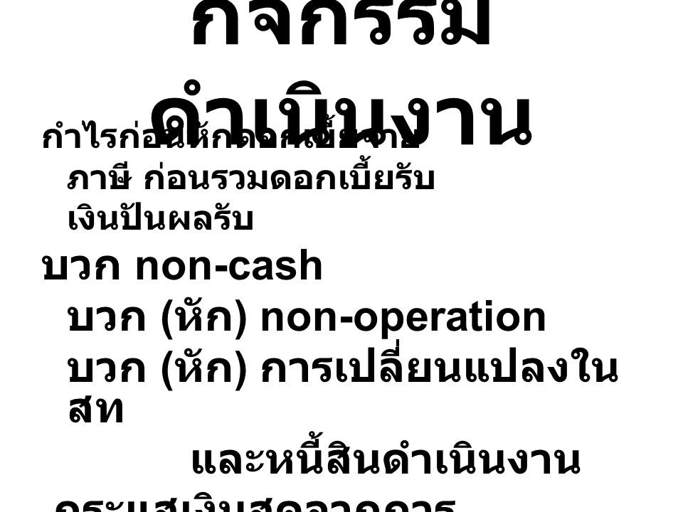 กิจกรรมดำเนินงาน บวก non-cash บวก (หัก) non-operation