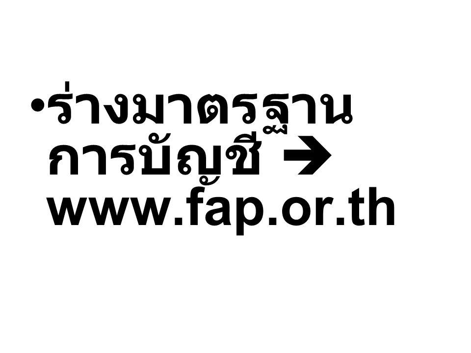 ร่างมาตรฐานการบัญชี  www.fap.or.th