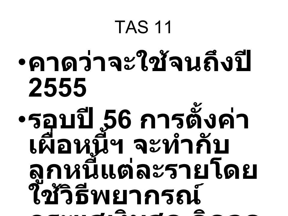 TAS 11 คาดว่าจะใช้จนถึงปี 2555.