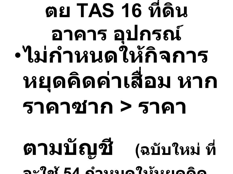 ตย TAS 16 ที่ดิน อาคาร อุปกรณ์