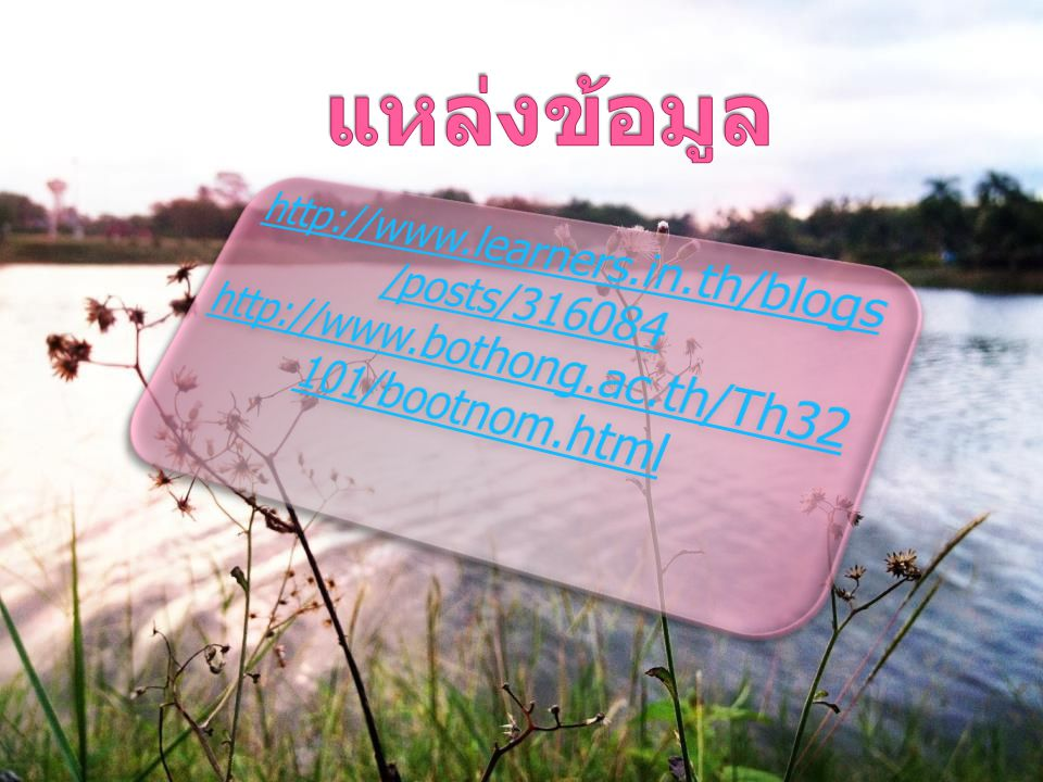 แหล่งข้อมูล http://www.learners.in.th/blogs/posts/316084