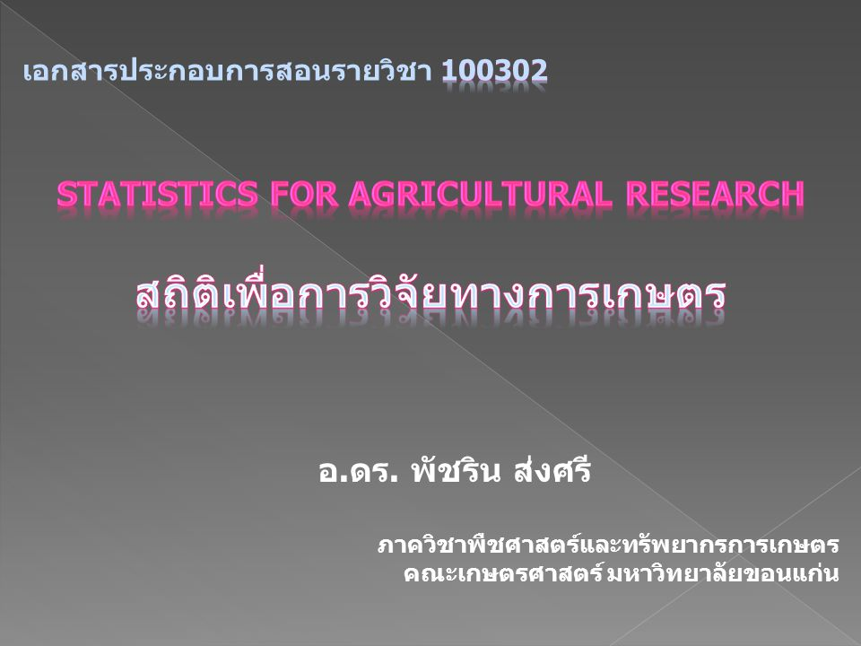 STATISTICS FOR AGRICULTURAL RESEARCH สถิติเพื่อการวิจัยทางการเกษตร