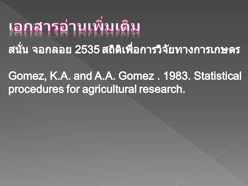 เอกสารอ่านเพิ่มเติม สนั่น จอกลอย 2535 สถิติเพื่อการวิจัยทางการเกษตร