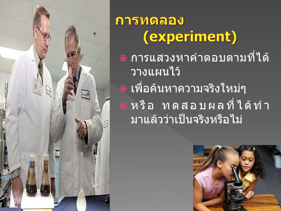 การทดลอง (experiment)