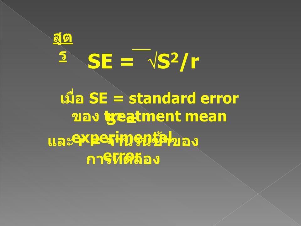 SE = S2/r สูตร เมื่อ SE = standard error ของ treatment mean