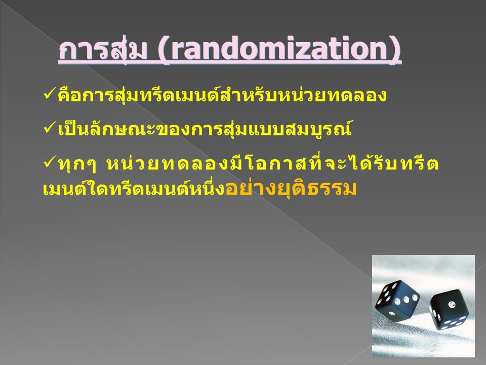 การสุ่ม (randomization)