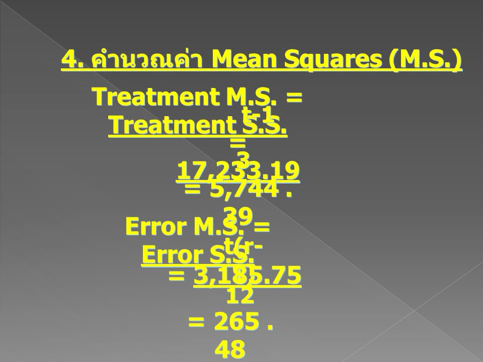 4. คำนวณค่า Mean Squares (M.S.) Treatment M.S. = Treatment S.S.