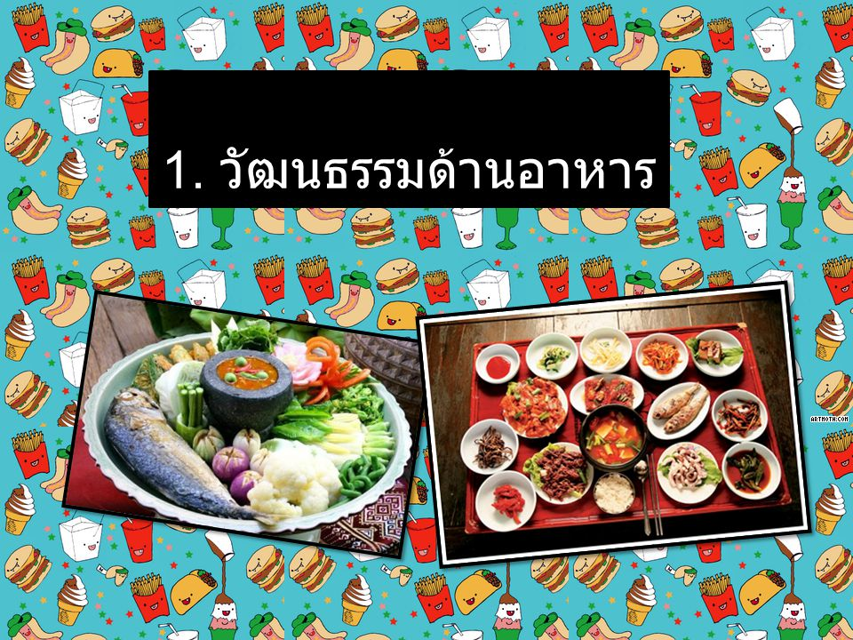 1. วัฒนธรรมด้านอาหาร
