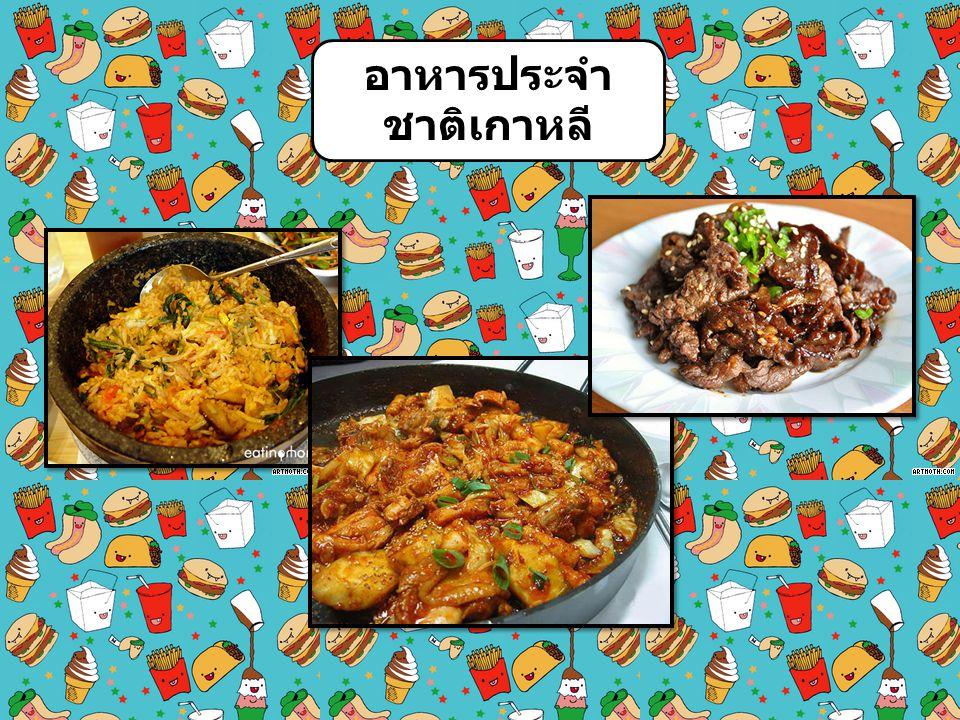 อาหารประจำชาติเกาหลี