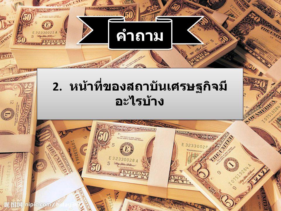 2. หน้าที่ของสถาบันเศรษฐกิจมีอะไรบ้าง