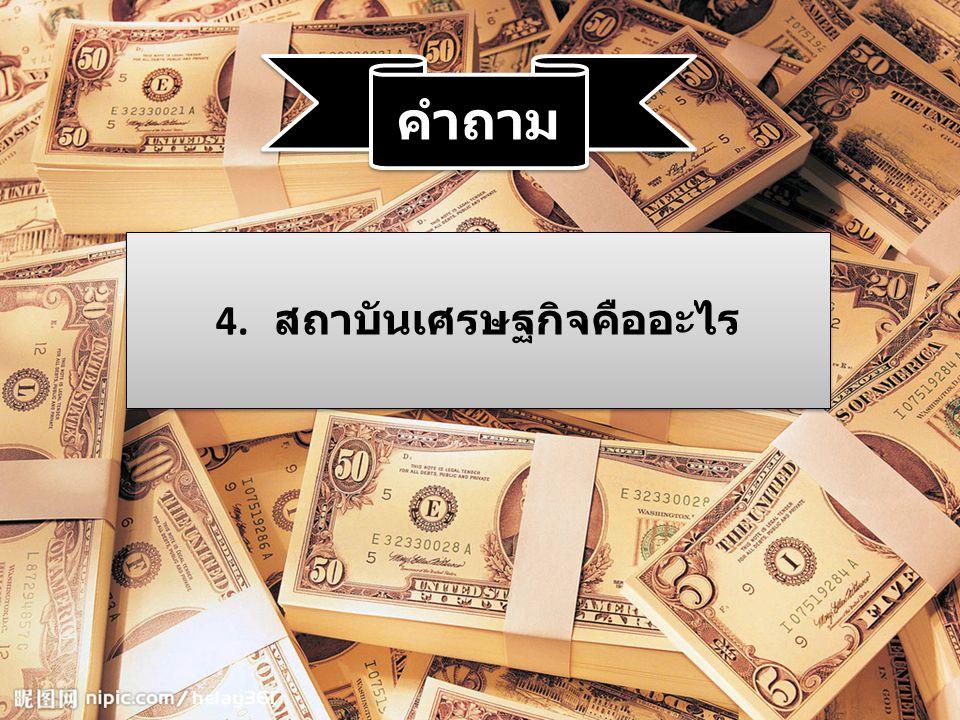 4. สถาบันเศรษฐกิจคืออะไร