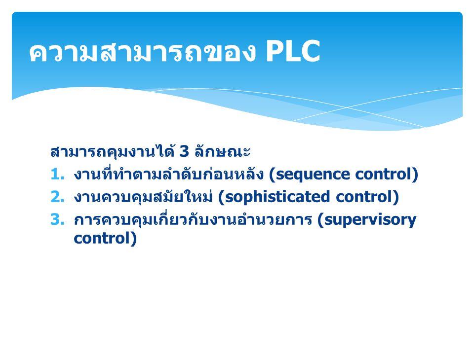 ความสามารถของ PLC สามารถคุมงานได้ 3 ลักษณะ
