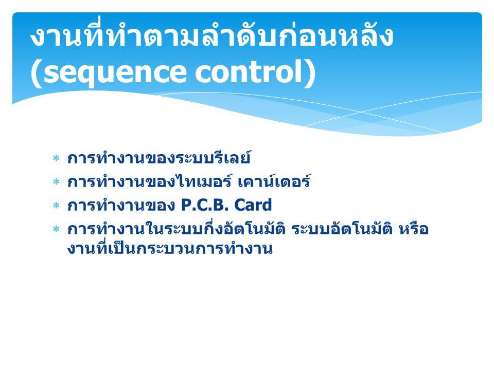 งานที่ทำตามลำดับก่อนหลัง (sequence control)