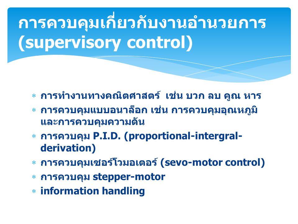 การควบคุมเกี่ยวกับงานอำนวยการ (supervisory control)