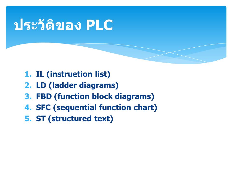 ประวัติของ PLC IL (instruetion list) LD (ladder diagrams)