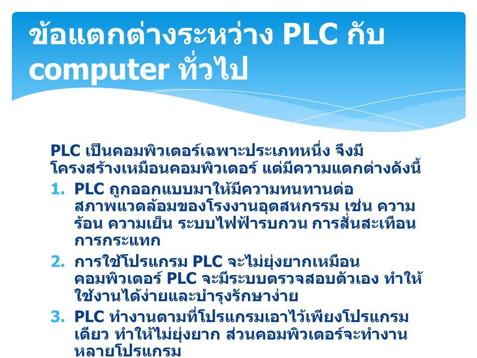 ข้อแตกต่างระหว่าง PLC กับ computer ทั่วไป