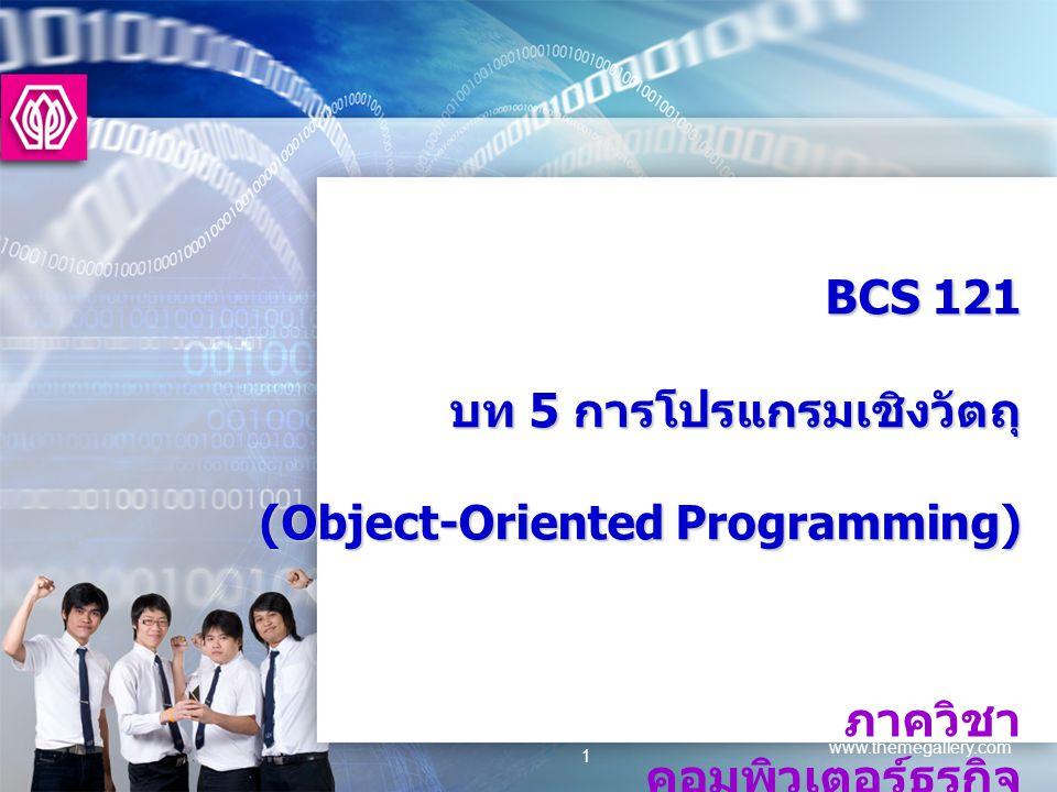 BCS 121 บท 5 การโปรแกรมเชิงวัตถุ (Object-Oriented Programming)