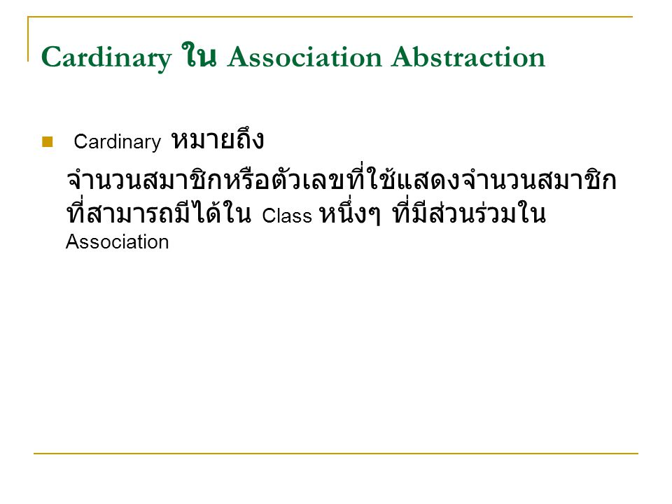 Cardinary ใน Association Abstraction