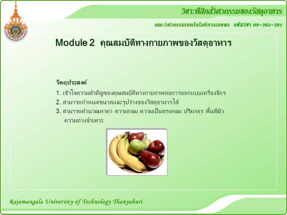 Module 2 คุณสมบัติทางกายภาพของวัสดุอาหาร