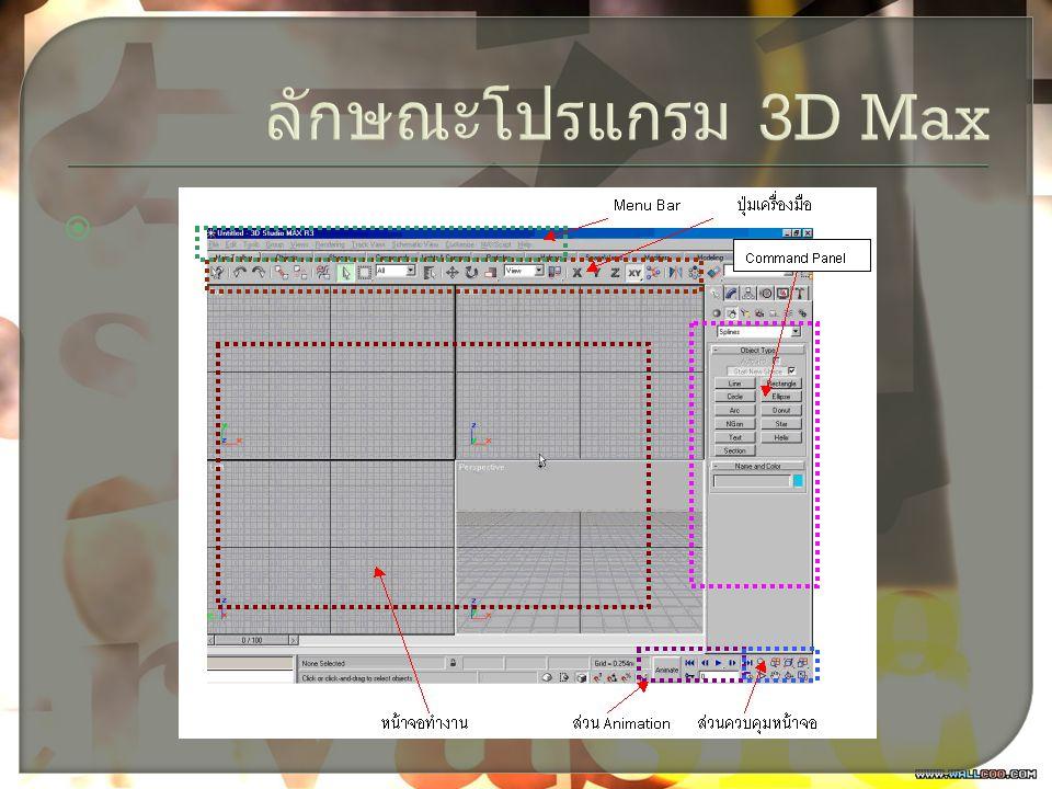 ลักษณะโปรแกรม 3D Max