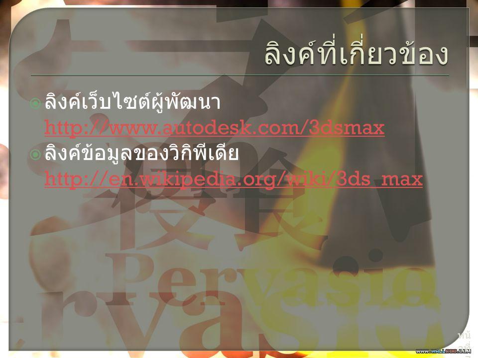 ลิงค์ที่เกี่ยวข้อง ลิงค์เว็บไซต์ผู้พัฒนา http://www.autodesk.com/3dsmax.