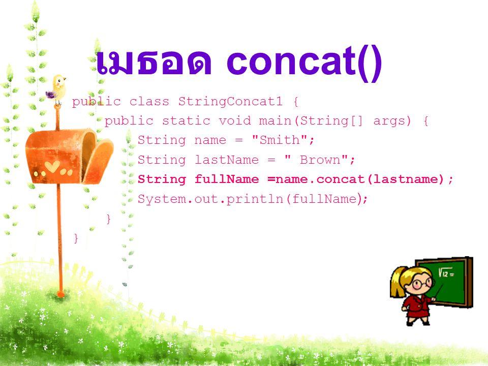 เมธอด concat() public class StringConcat1 {