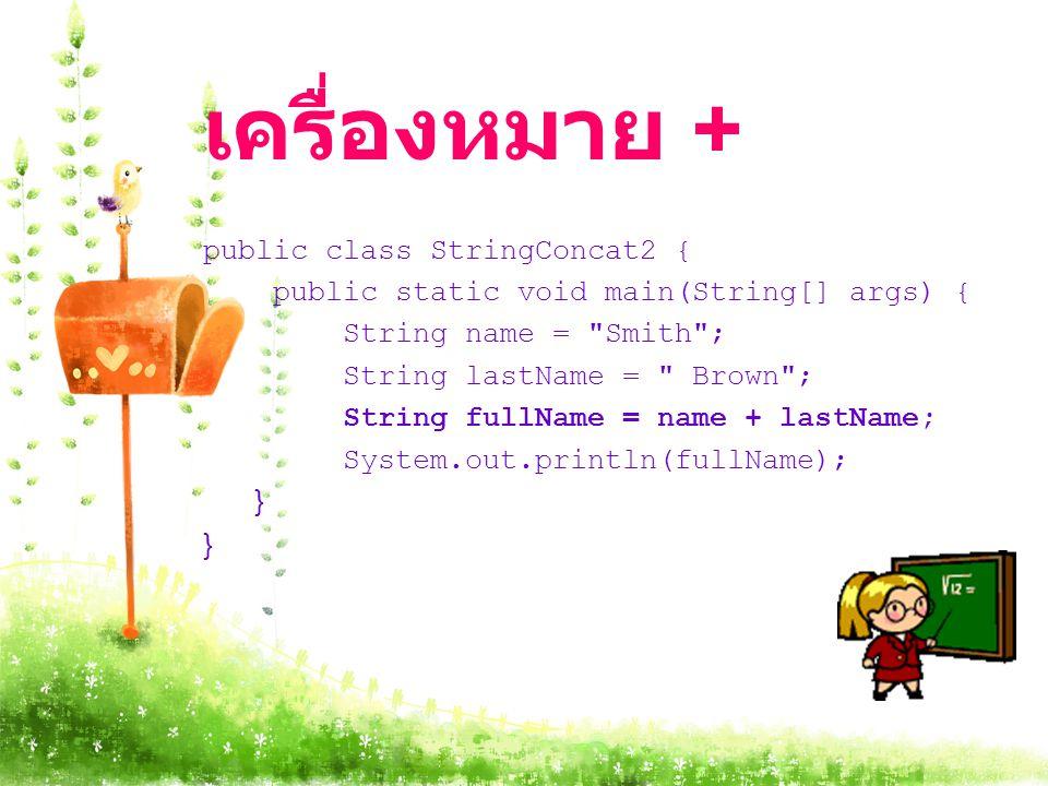 เครื่องหมาย + public class StringConcat2 {