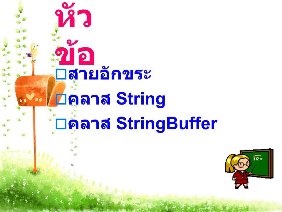 หัวข้อ สายอักขระ คลาส String คลาส StringBuffer