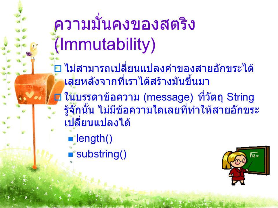 ความมั่นคงของสตริง (Immutability)