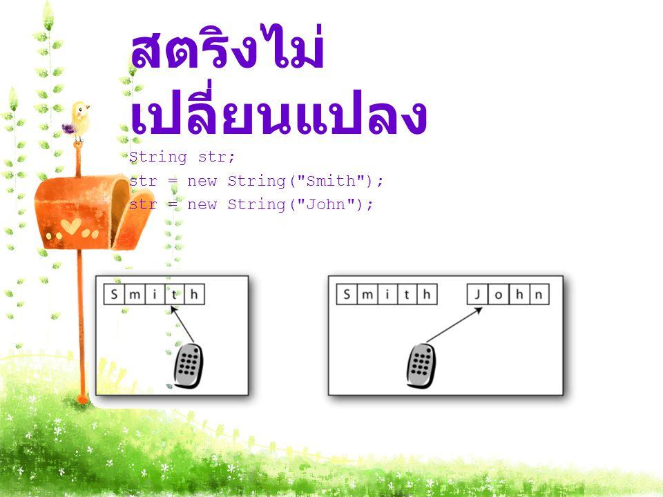สตริงไม่เปลี่ยนแปลง String str; str = new String( Smith );