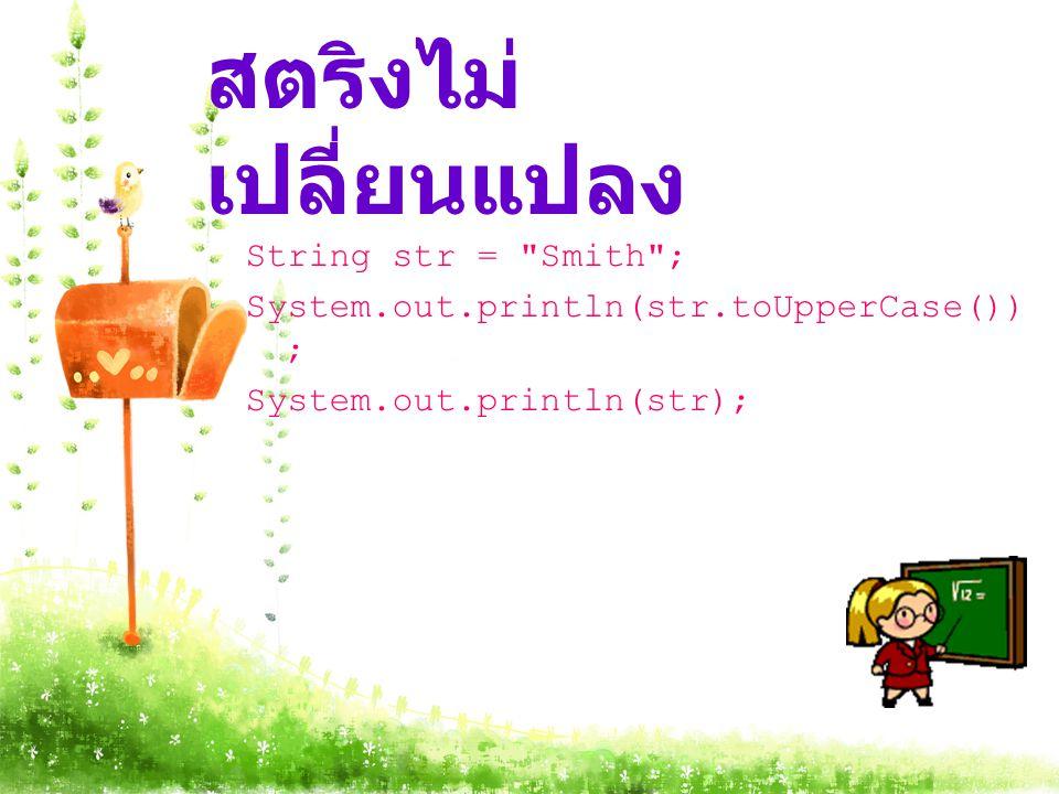สตริงไม่เปลี่ยนแปลง String str = Smith ;