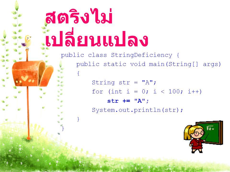 สตริงไม่เปลี่ยนแปลง public class StringDeficiency {
