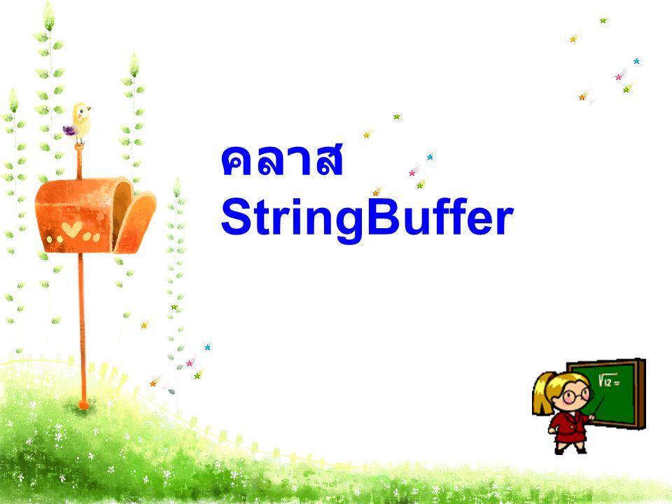 คลาส StringBuffer