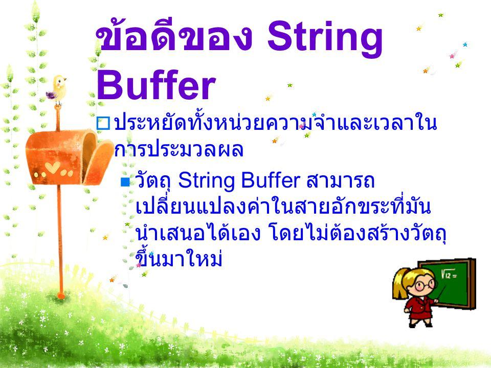ข้อดีของ String Buffer