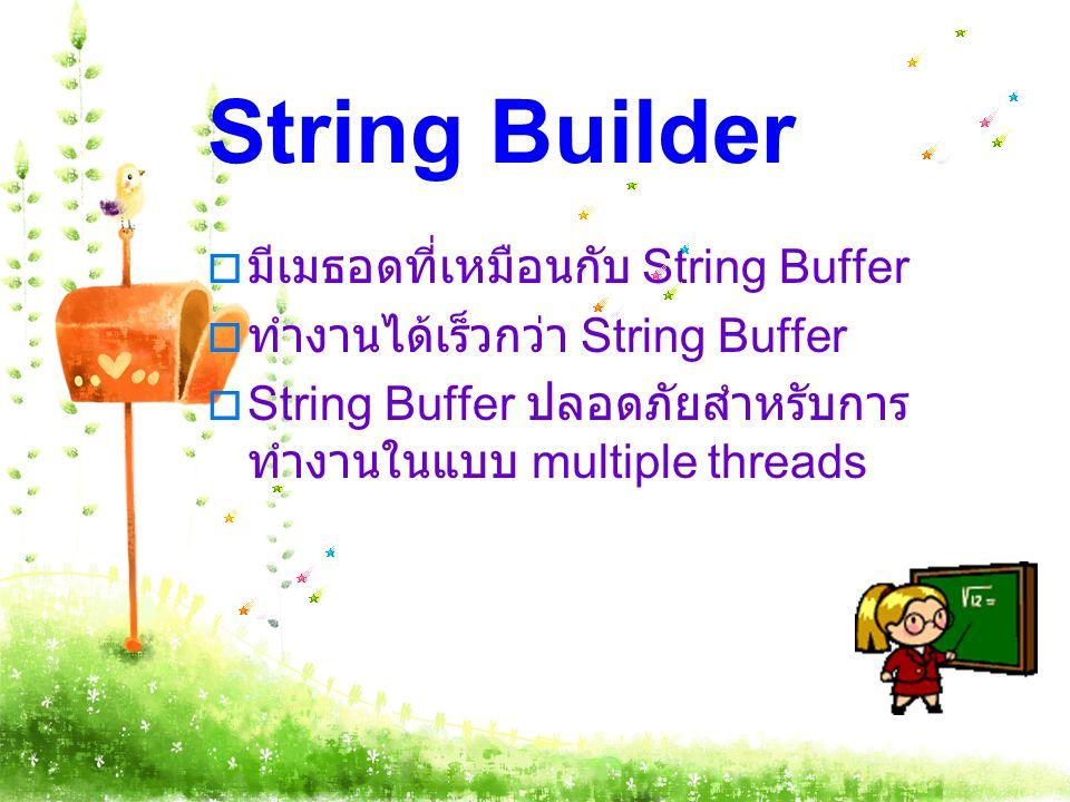 String Builder มีเมธอดที่เหมือนกับ String Buffer