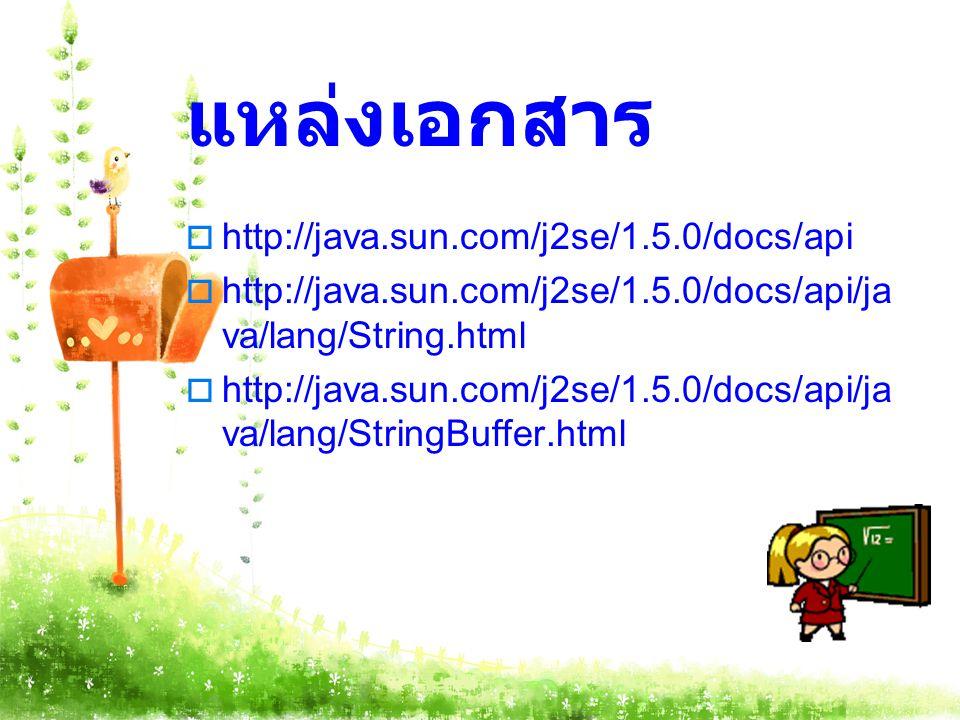 แหล่งเอกสาร http://java.sun.com/j2se/1.5.0/docs/api