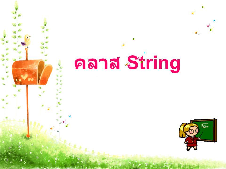 คลาส String