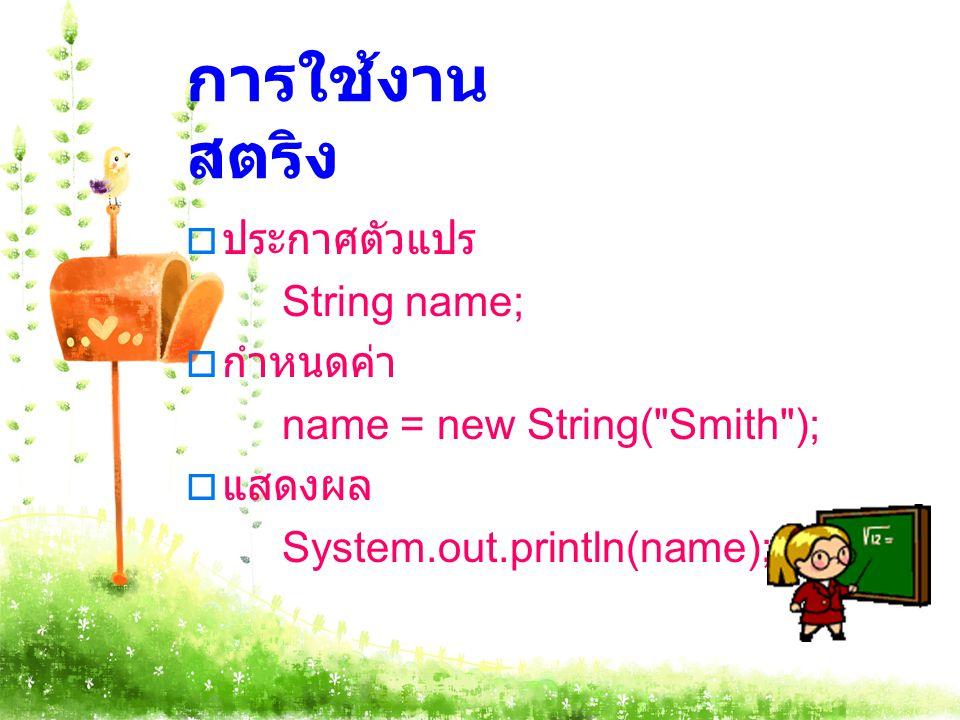 การใช้งานสตริง ประกาศตัวแปร String name; กำหนดค่า