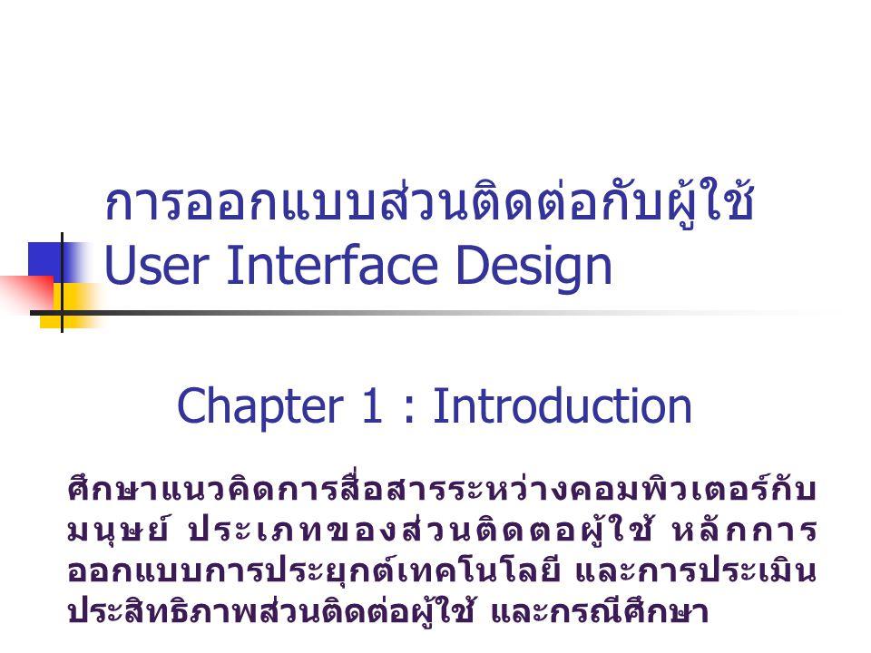 การออกแบบส่วนติดต่อกับผู้ใช้ User Interface Design