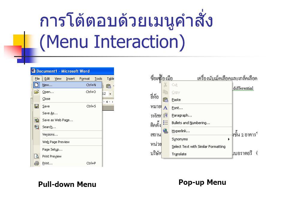 การโต้ตอบด้วยเมนูคำสั่ง (Menu Interaction)