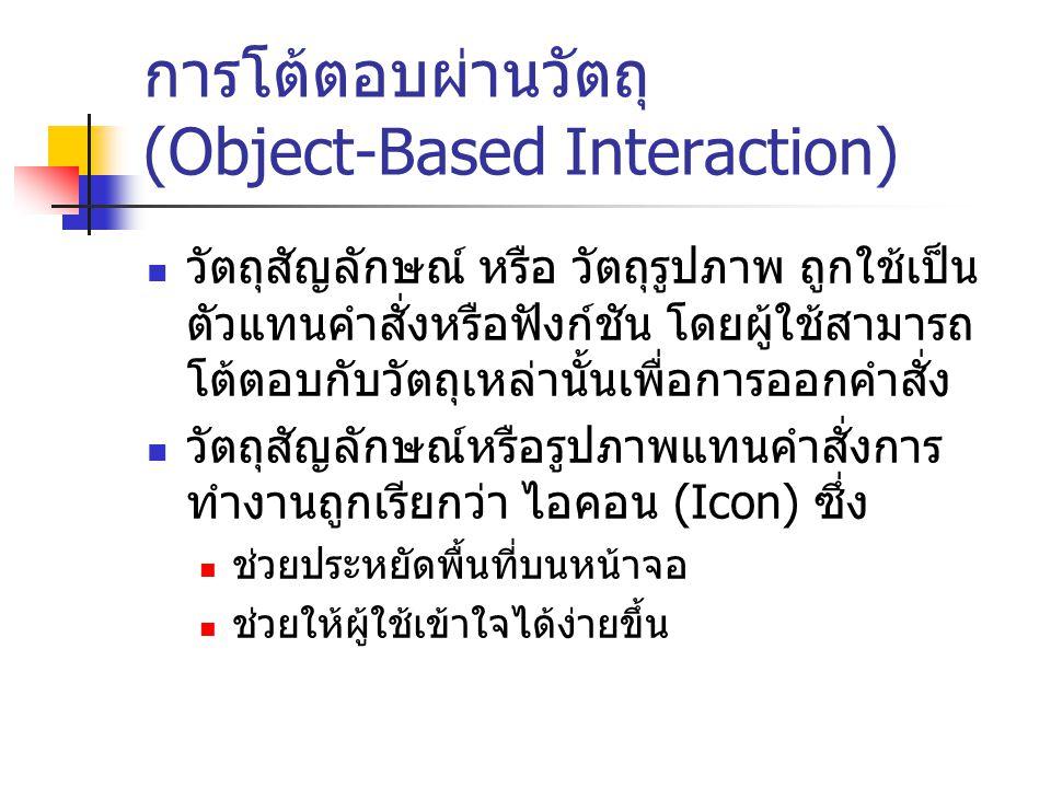 การโต้ตอบผ่านวัตถุ (Object-Based Interaction)