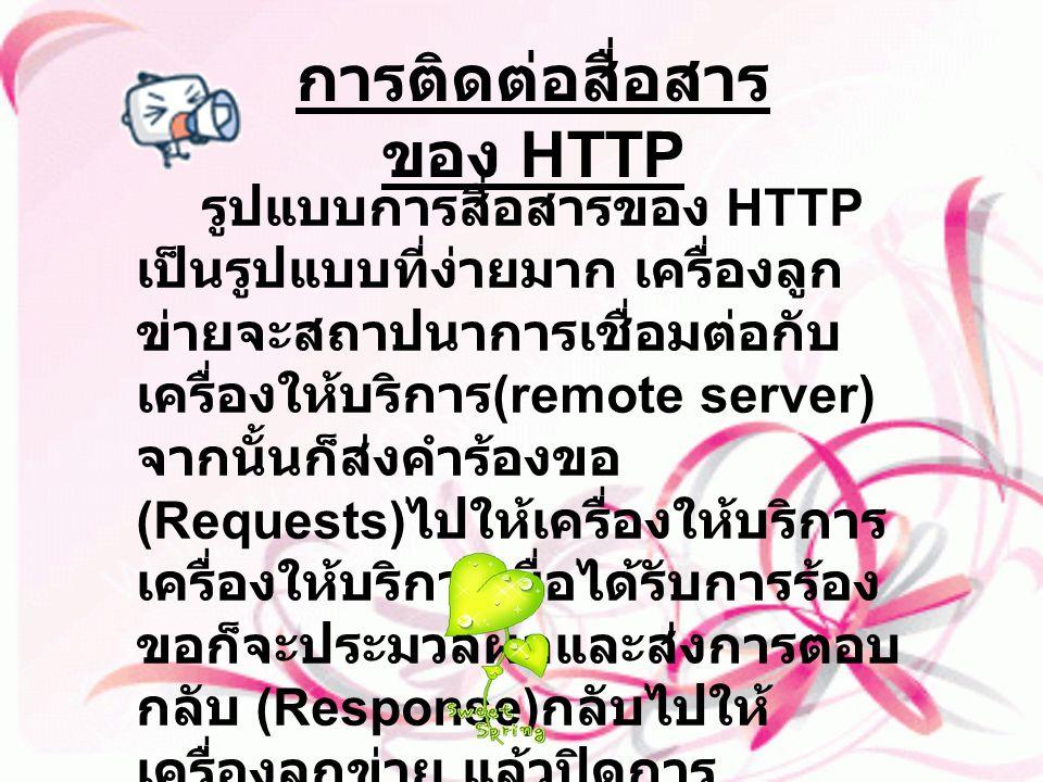 การติดต่อสื่อสารของ HTTP