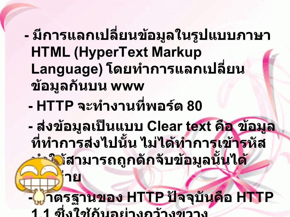 - มีการแลกเปลี่ยนข้อมูลในรูปแบบภาษา HTML (HyperText Markup Language) โดยทำการแลกเปลี่ยนข้อมูลกันบน www